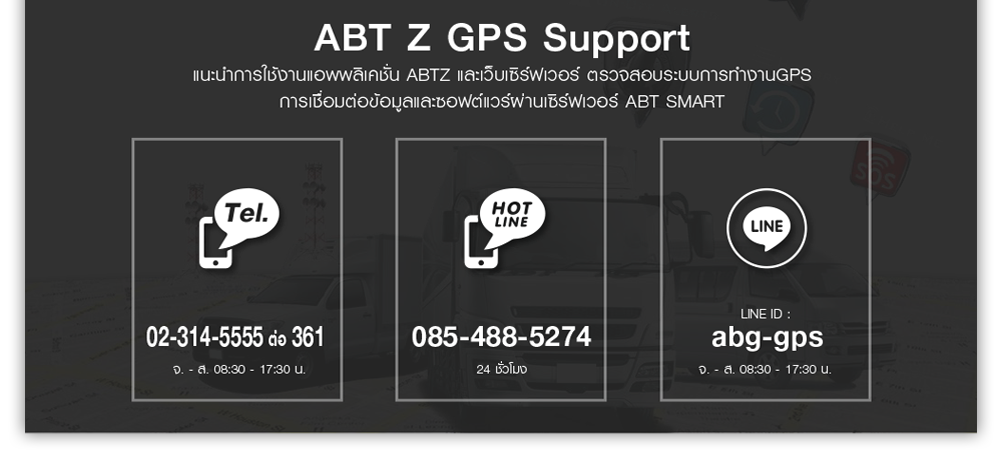 ABT SMART Z GPS SUPORT
