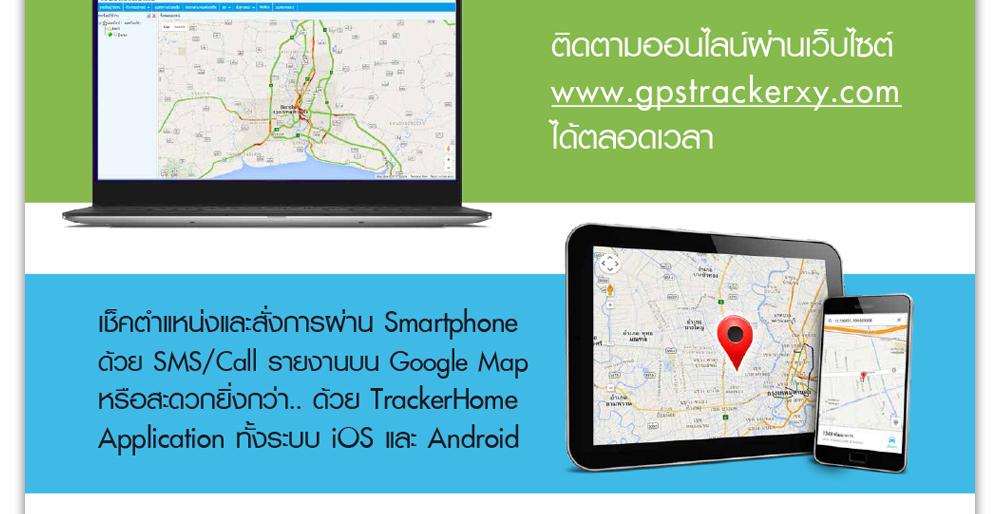 ติดตามออนไลน์ผ่านเว็บไซต์ www.gpstrackerxy.com ได้ตลอดเวลา