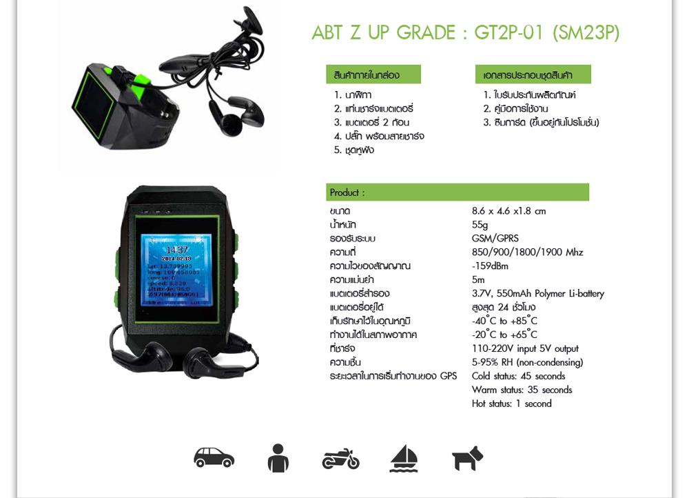 GPS ติดตามตัว อุปกรณ์จีพีเอส แบบพกพา
