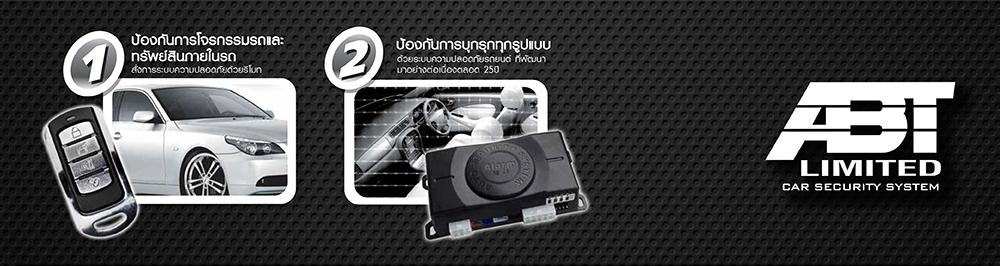 รีโมทสัญญาณกันขโมยรถยนต์ ABT Limited V4 ABT