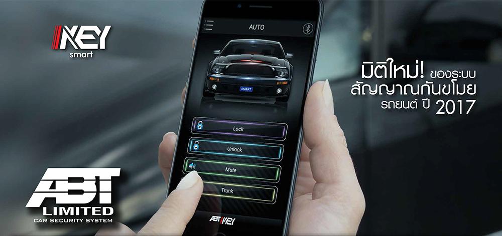 แอพพลิเคชั่น รีโมทสัญญาณกันขโมยรถยนต์ ABT Limited V4