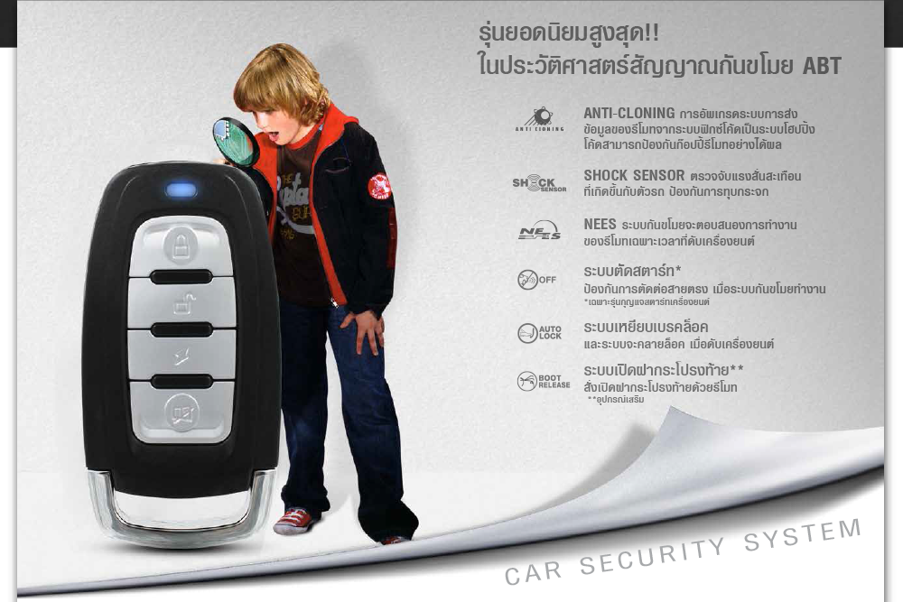 กันขโมยรถยนต์ ABT ป้องกันการบุกรุกทางประตูรถ  ป้องกันการสตาร์ท