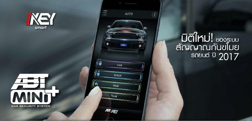 แอพพลิเคชั่น รีโมทสัญญาณกันขโมยรถยนต์ ABT MINI PLUS