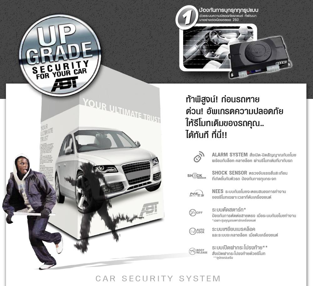 สัญญาณกันขโมยรถยนต์ ABT UPGRADE K700