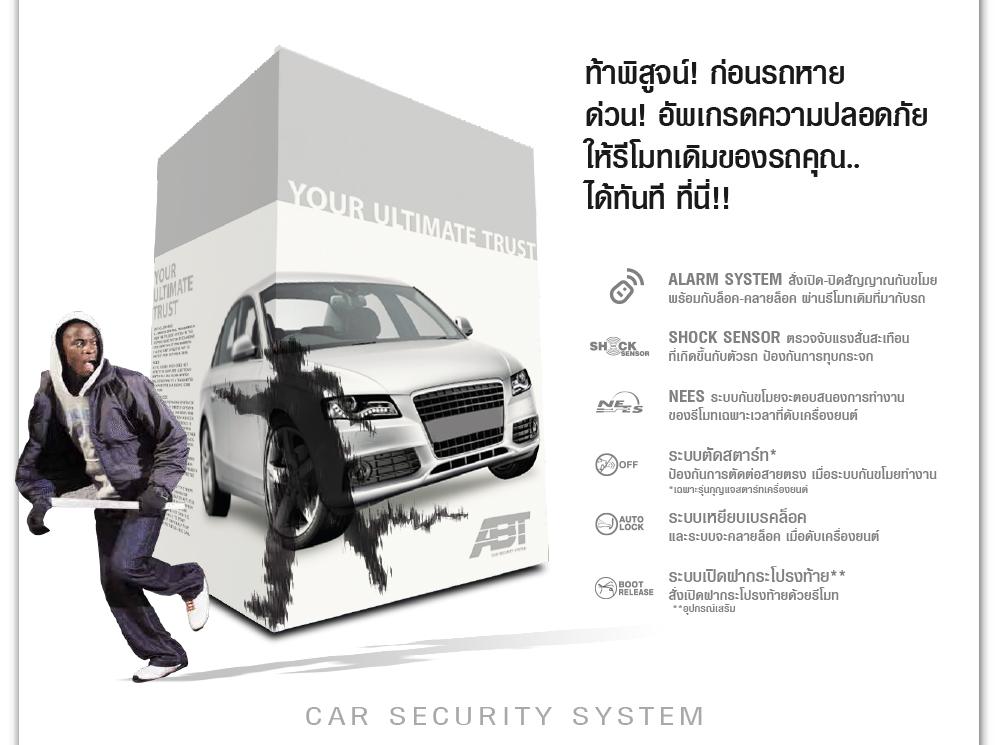 สัญญาณกันขโมยรถยนต์ ABT