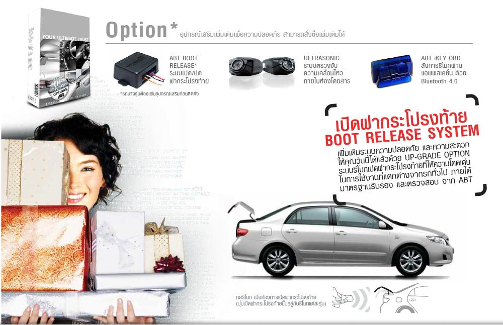 อุปกรณ์เสริม เพิ่มความปลอดภัย สัญญาณกันขโมยรถยนต์ ABT