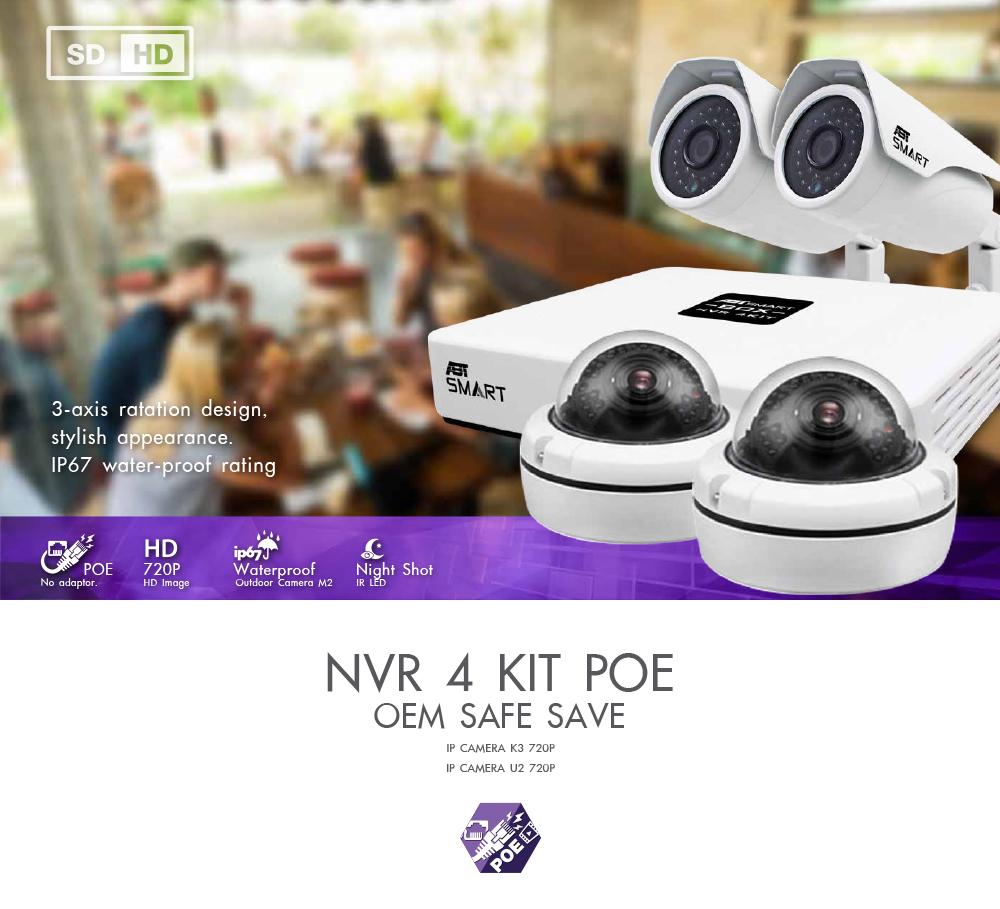 กล้องวงจรปิด POE ไม่ต้องต่อปลั๊กไฟ รุ่น NVR 4 KIT POE IP CAMERA K3U2 ความคมชัด 720P HD ไม่ต้องใช้ Adapter, กล้องวงจรปิดกันน้ำกันฝุ่น IP67 , กลางคืนชัดเจน