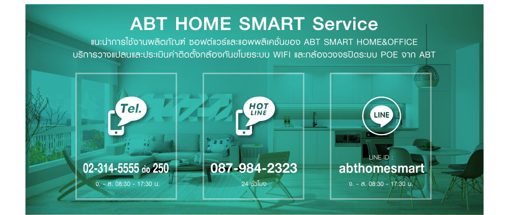 ABT HOME SMART Service แนะนำการใช้งานผลิตภัณฑ์ ซอฟต์แวร์และแอพพลิเคชั่นของ ABT SMART HOME&OFFICE บริการวางแปลนและประเมินค่าติดตั้งกล้องกันขโมยระบบ WIFI และกล้องวงจรปิดระบบ POE จาก ABT