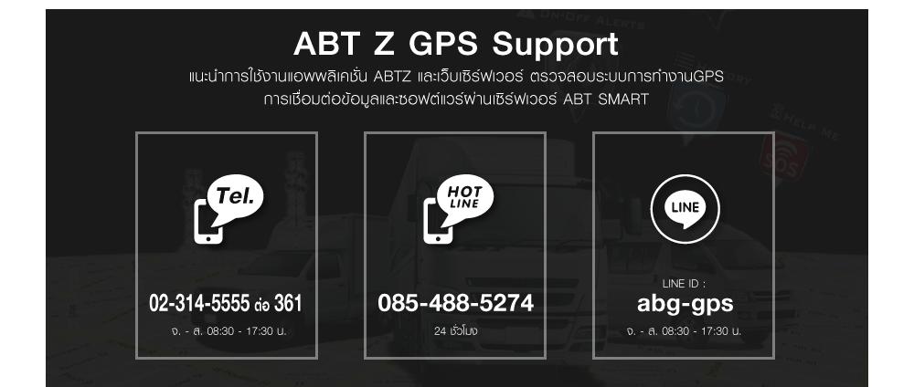 ABT Z GPS Support แนะนำการใช้งานแอพพลิเคชั่น ABTZ และเว็บเซิร์ฟเวอร์ ตรวจสอบระบบการทำงานGPS การเชื่อมต่อข้อมูลและซอฟต์แวร์ผ่านเซิร์ฟเวอร์ ABT SMART