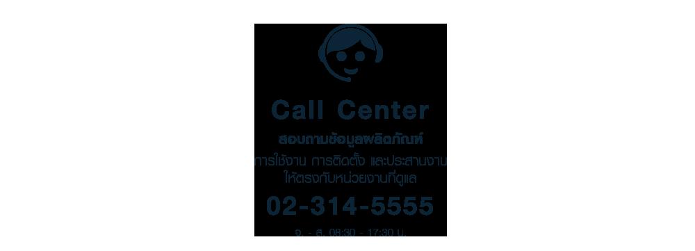 ABG Call Center สอบถามข้อมูลผลิตภัณฑ์ การใช้งาน การติดตั้ง และประสานงาน ให้ตรงกับหน่วยงานที่ดูแล 02-314-5555