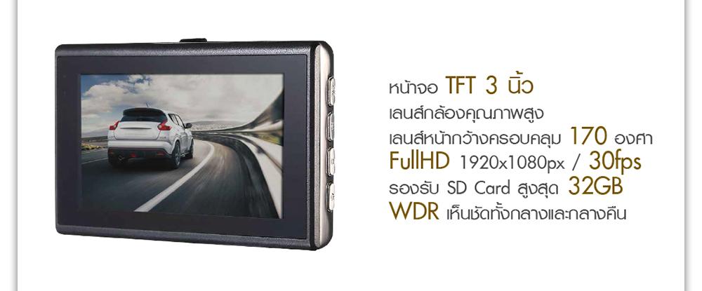 กล้องบันทึกภาพหน้ารถ Full HD