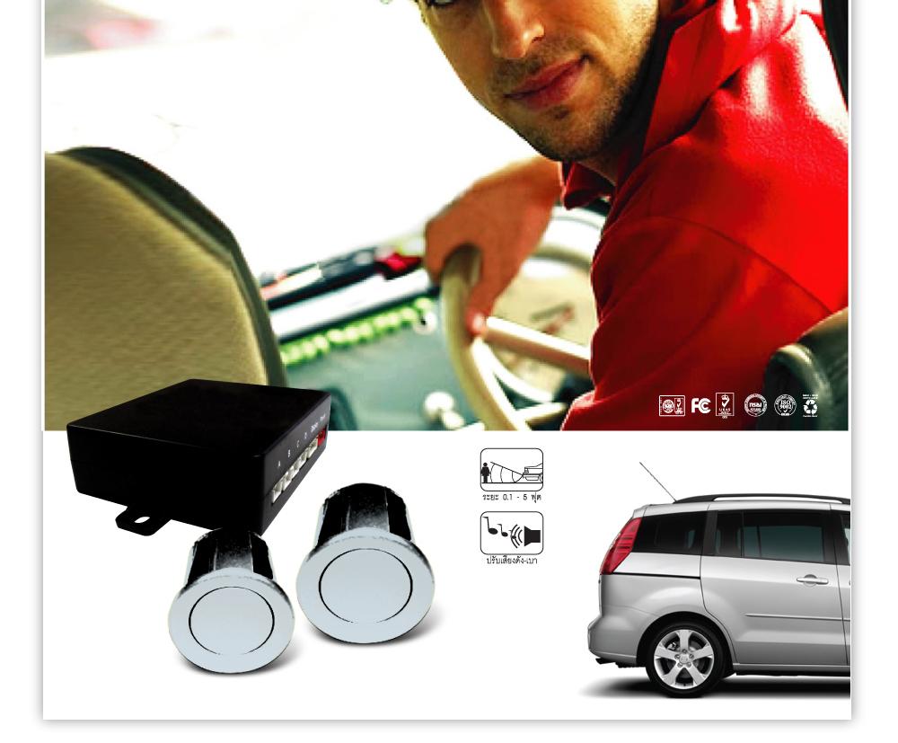 สัญญาณเตือนถอย ABT BACK UP TWIN สัญญาณแจ้งเตือนความปลอดภัยทุกครั้งที่ถอยรถหรือจอดรถ