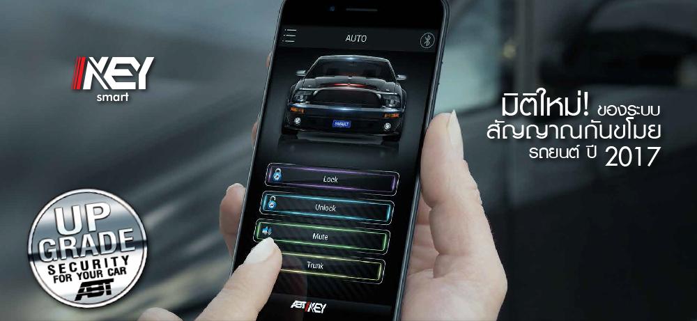 แอพพลิเคชั่น รีโมทสัญญาณกันขโมยรถยนต์ ABT UPGRADE iKEY