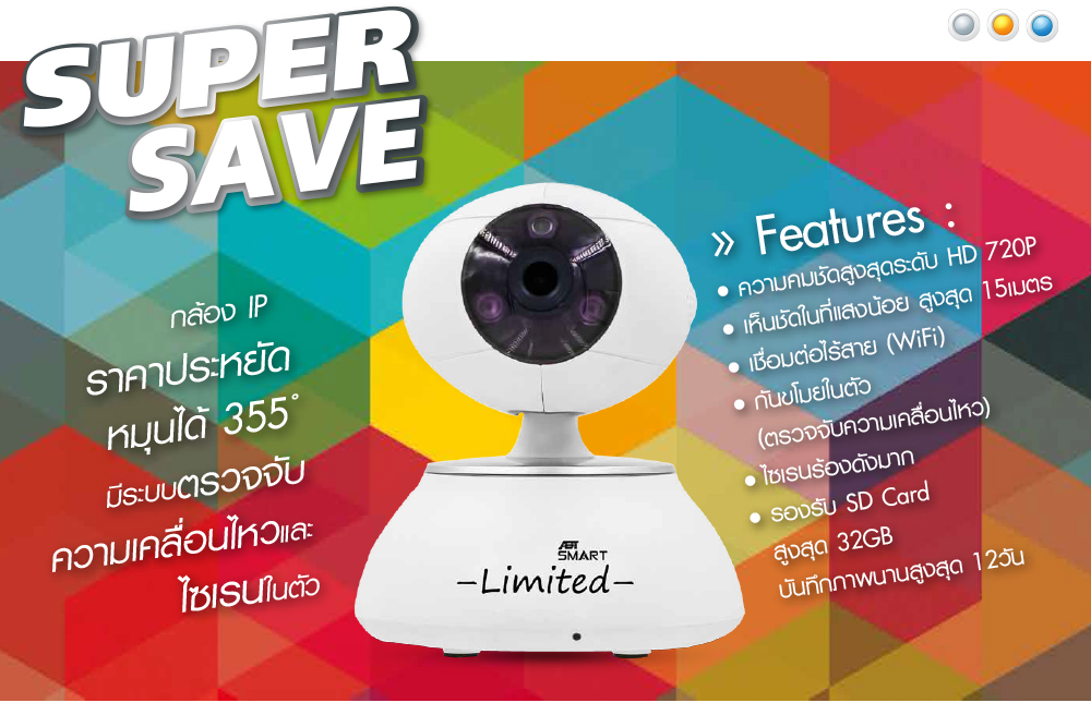 กล้องกันขโมย Wifi IP Camera รุ่น ABT LIMITED