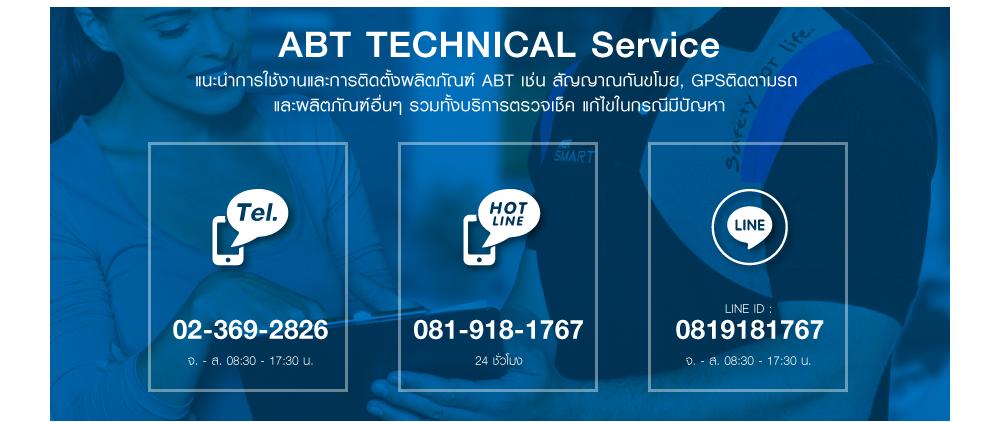 ABT TECHNICAL Service แนะนำการใช้งานและการติดตั้งผลิตภัณฑ์ ABT เช่น สัญญาณกันขโมย, GPSติดตามรถ  และผลิตภัณฑ์อื่นๆ รวมทั้งบริการตรวจเช็ค แก้ไขในกรณีมีปัญหา