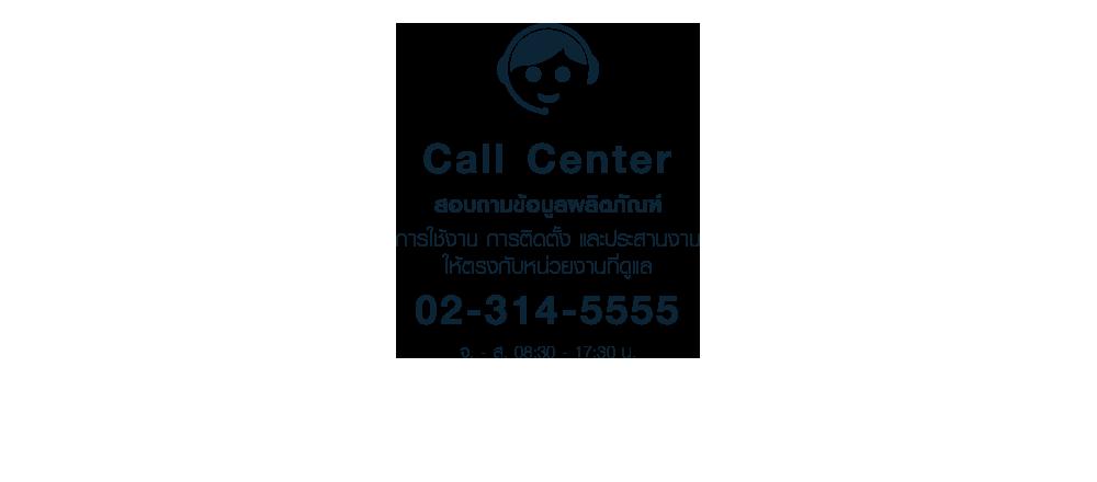 Call Center อีกหนึ่งช่องทางสำคัญในการให้คำปรึกษา คำแนะนำให้กับลูกค้าที่สนใจผลิตภัณฑ์ เจ้าหน้าที่ของเราที่ได้รับการอบรม และศึกษาข้อมูลสินค้ามาอย่างชำนาญจะช่วย แนะนำผลิตภัณฑ์ที่เหมาะกับความต้องการของลูกค้า และเหมาะกับการใช้งานจริง เพื่อความสะดวกสบายและคุ้มค่าราคา